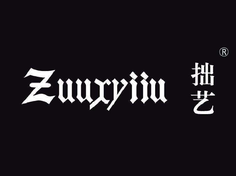 拙艺 ZUUXYIIU