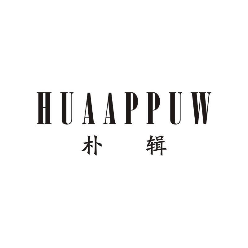 朴辑 HUAAPPUW