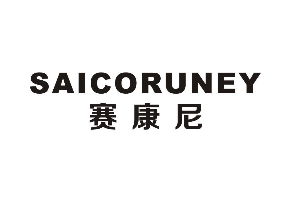 赛康尼 SAICORUNEY