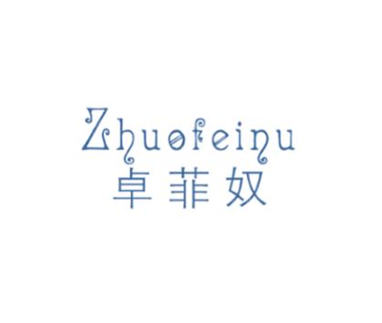 卓菲奴 ZHUOFEINU
