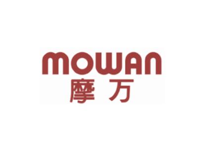 摩万 MOWAN