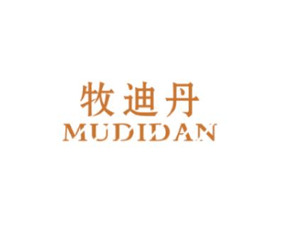 牧迪丹 MUDIDAN