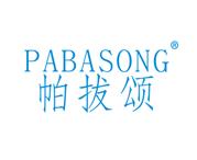 帕拔颂PABASONG