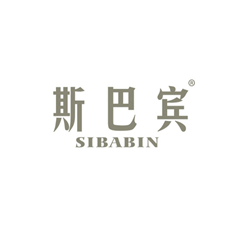 斯巴宾SIBABIN