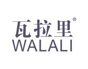 瓦拉里WALALI