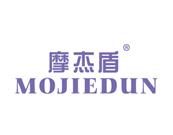 摩杰盾MOJIEDUN