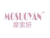 摩索妍MOSUOYAN