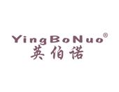 英伯诺YINGBONUO