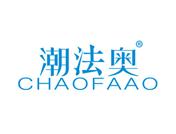 潮法奥CHAOFAAO