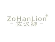 佐汉狮ZOHANLION