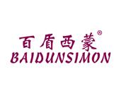 百盾西蒙BAIDUNSIMON
