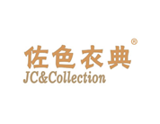佐色衣典JCCOLLECTION