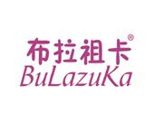 布拉祖卡BULAZUKA