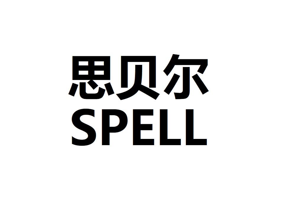 思贝尔 SPELL