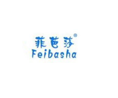 菲芭莎FEIBASHA