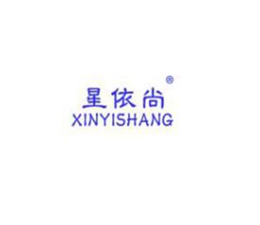 星依尚XINGYISHANG