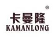卡曼隆KAMANLONG