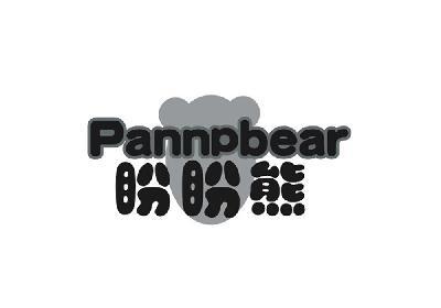 盼盼熊 PANNPBEAR