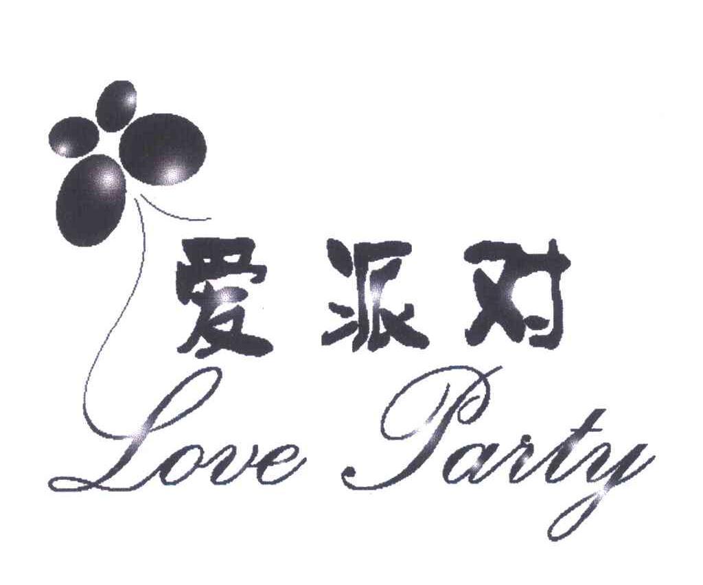 爱派对;LOVE PARTY