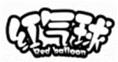 红气球(3类,5类,11,28类同名)