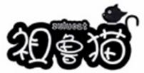 祖鲁猫(5类, 28类同名)