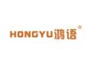 鸿语HONGYU