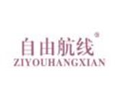 自由航线ZIYOUHANGXIAN