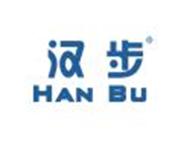 汉步HANBU