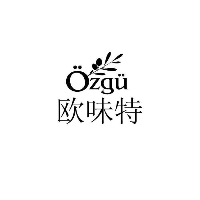 欧味特 OZGU