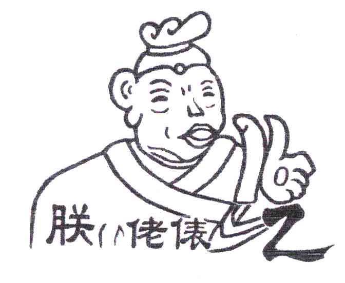 朕佬侺;Z
