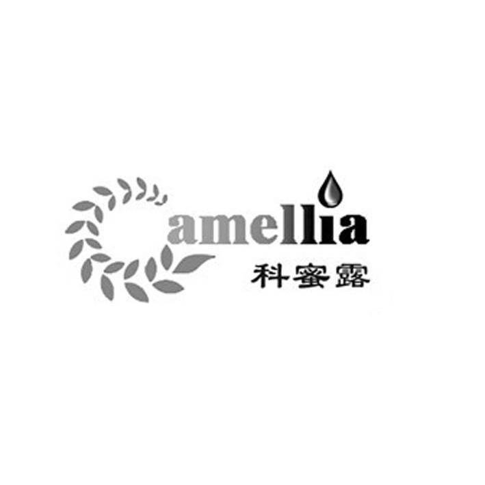科蜜露 AMELLIA