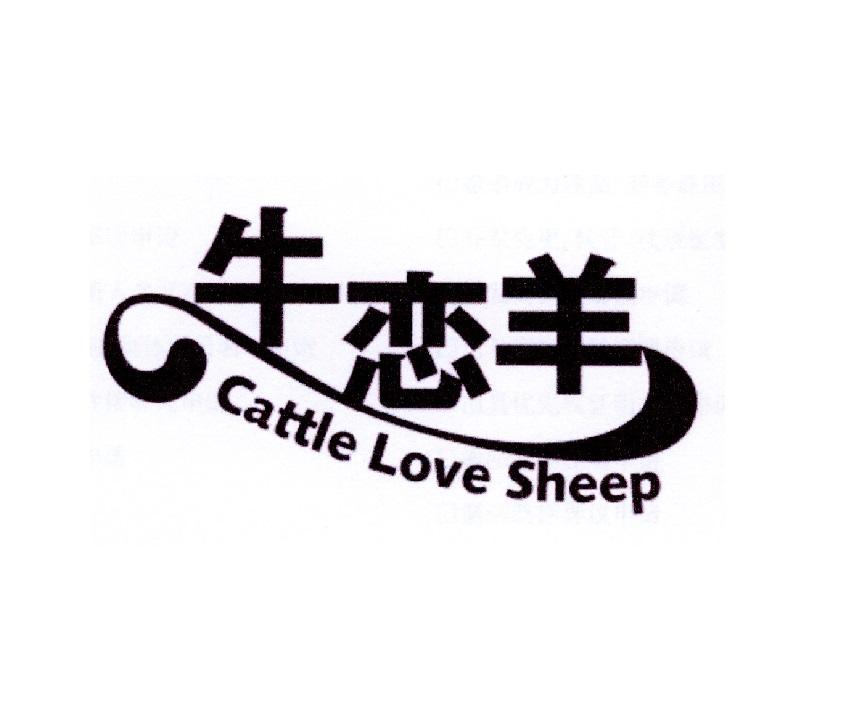 牛恋羊 CATTLE LOVE SHEEP