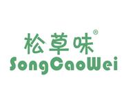 松草味SONGCAOWEI