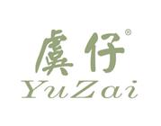 虞仔YUZAI