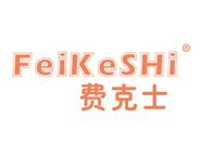 费克士FEIKESHI