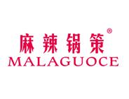麻辣锅策MALAGUOCE