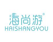 海尚游HAISHANGYOU