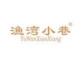 渔湾小巷YUWANXIAOXIANG