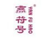 燕符号YANFUHAO