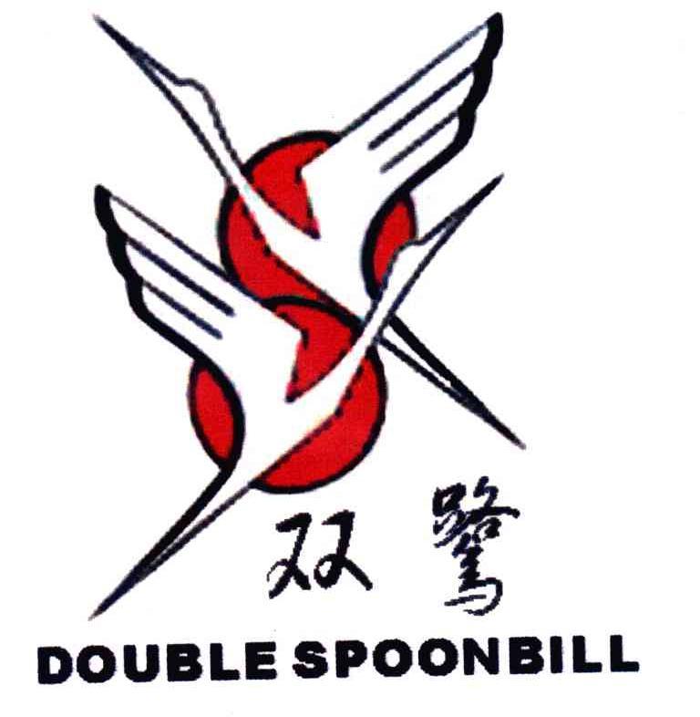 双鹭;DOUBLE SPOONBILL
