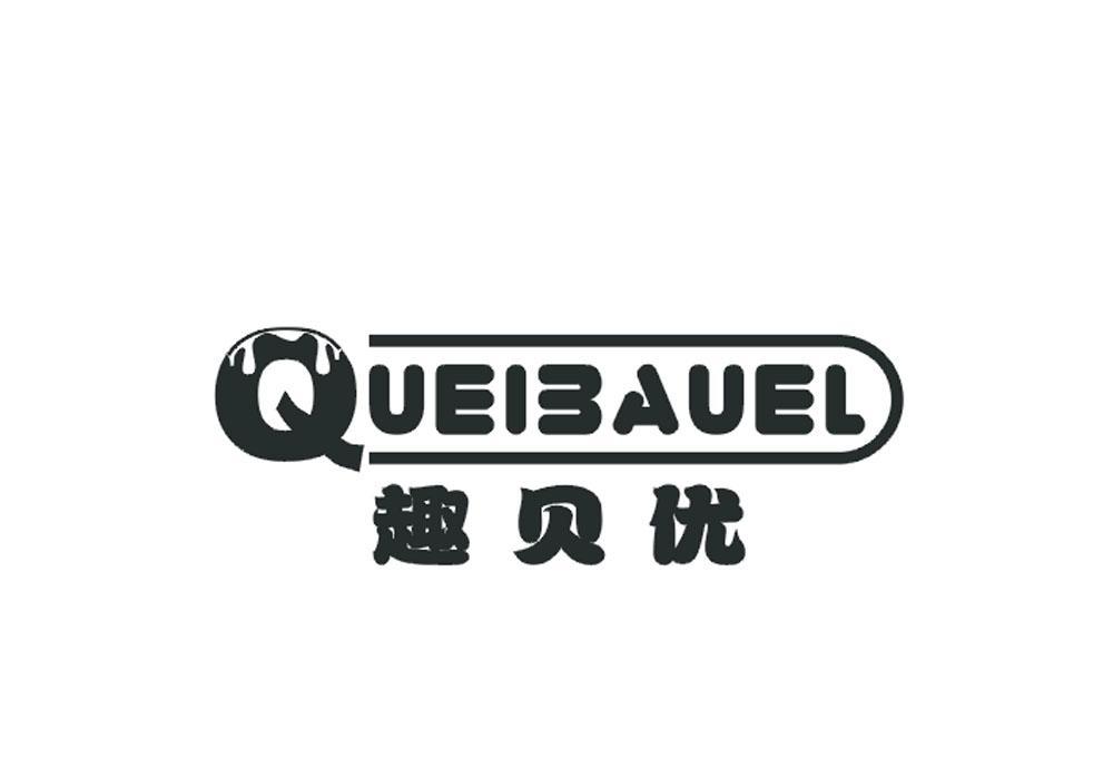 趣贝优 QUEIBAUEL