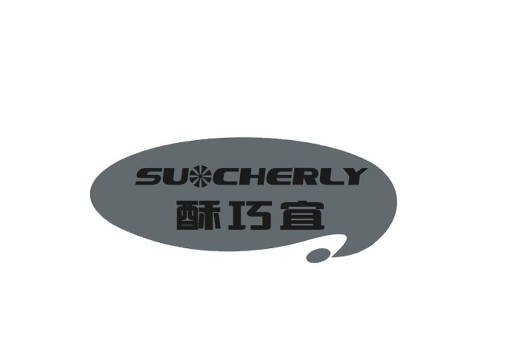 酥巧宜 SUOCHERLY