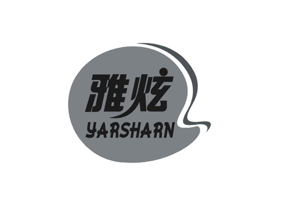 雅炫 YARSHARN