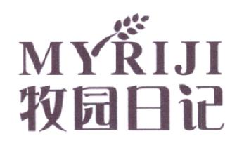 牧园日记 MYRIJI