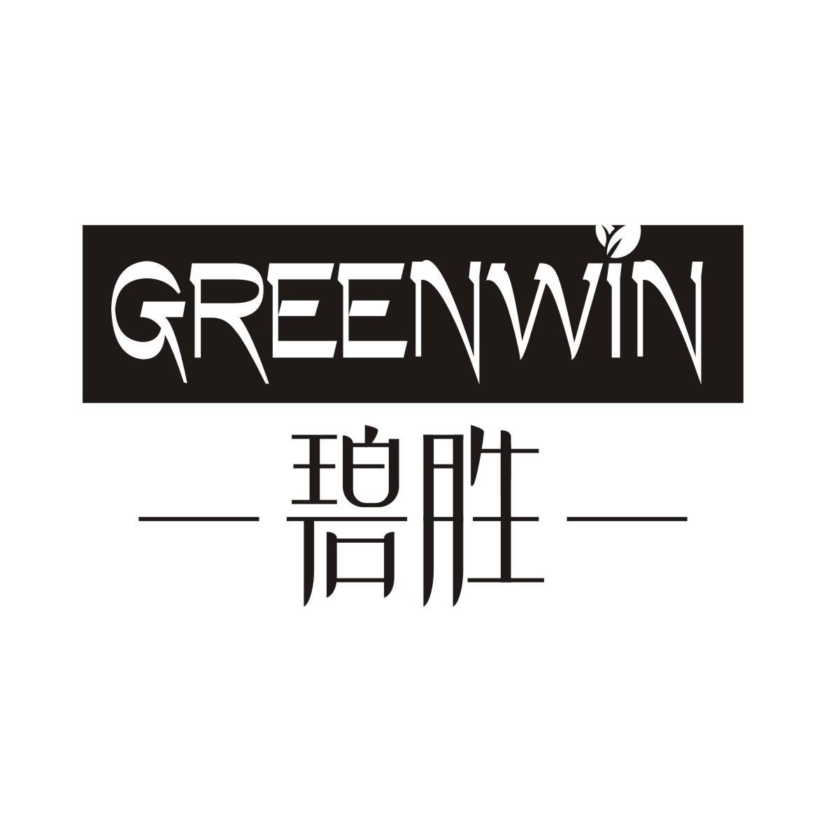 碧胜  GREENWIN