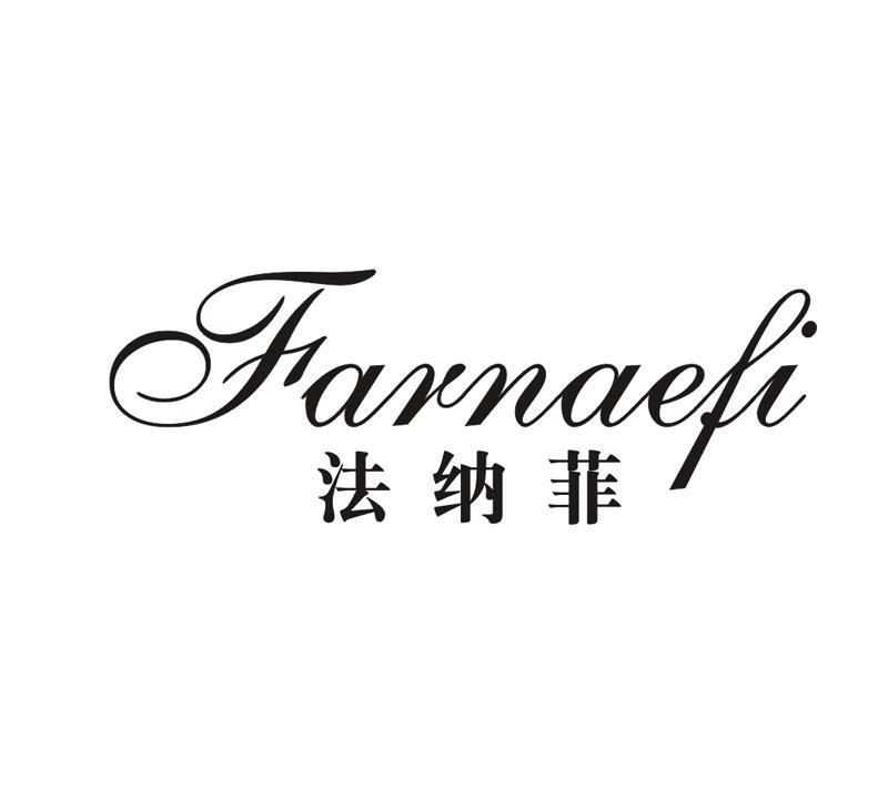 法纳菲 FARNAEFI