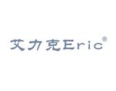 艾力克ERIC