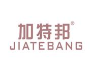 加特邦JIATEBANG