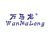 万马龙WANMALONG
