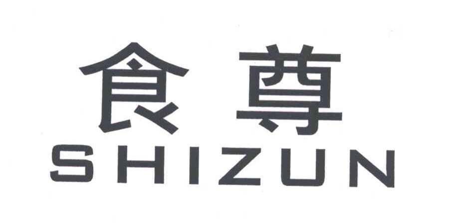 食尊;SHIZUN